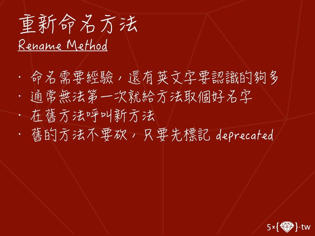 重新命名方法 Rename Method • 命名需要經驗,還有英文字要認識的夠多 • 通常無...
