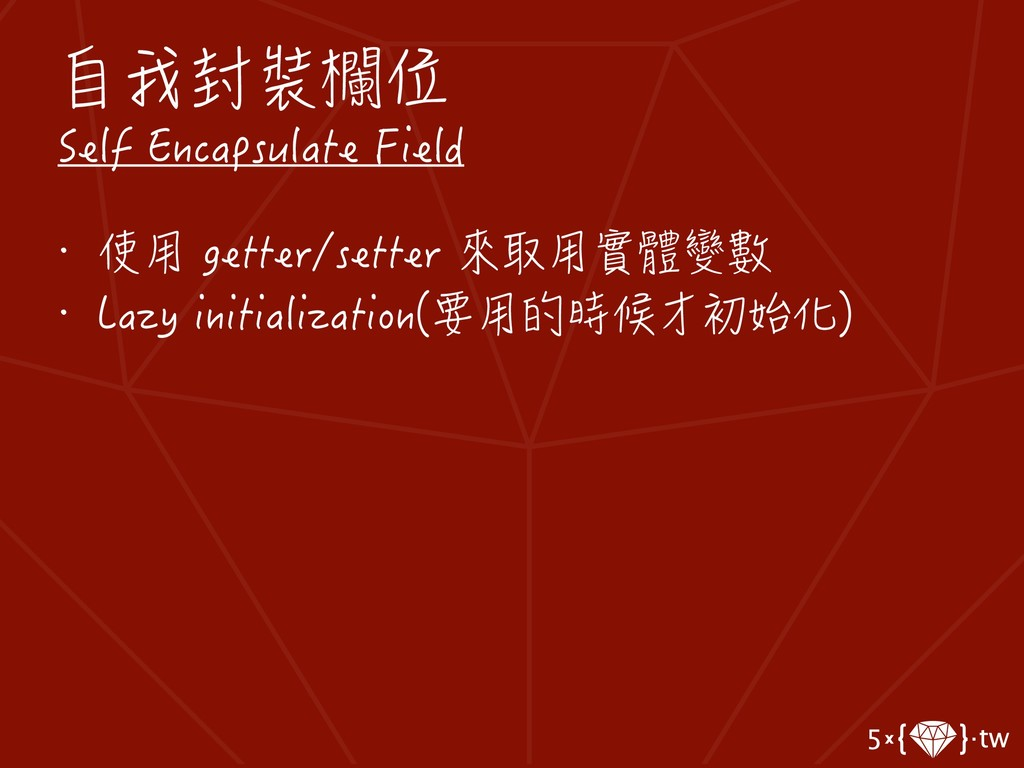 自我封裝欄位 Self Encapsulate Field • 使用 getter/sette...