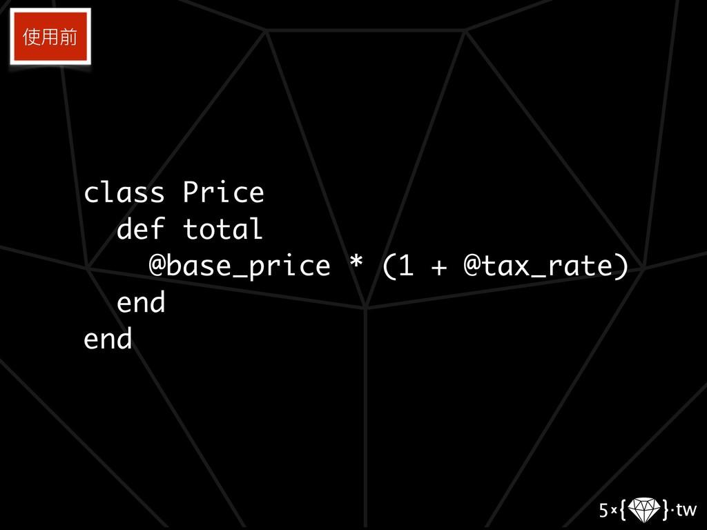 class Price def total @base_price * (1 + @tax_r...