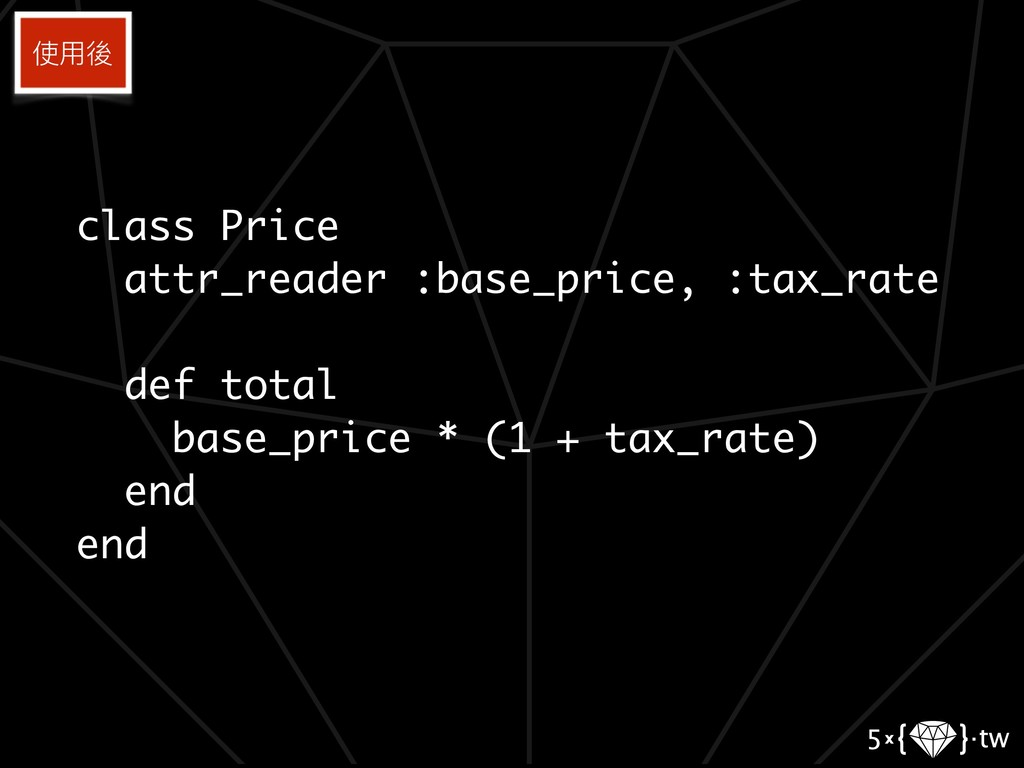 class Price attr_reader :base_price, :tax_rate ...