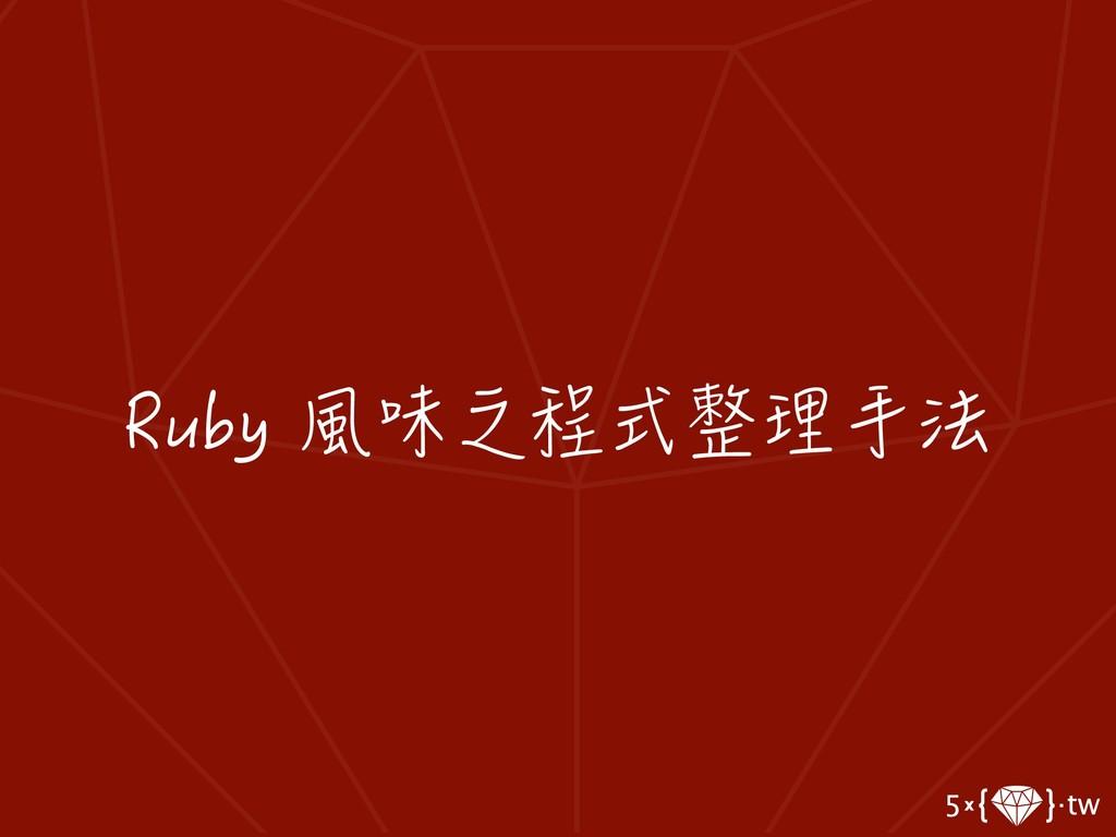 Ruby 風味之程式整理手法