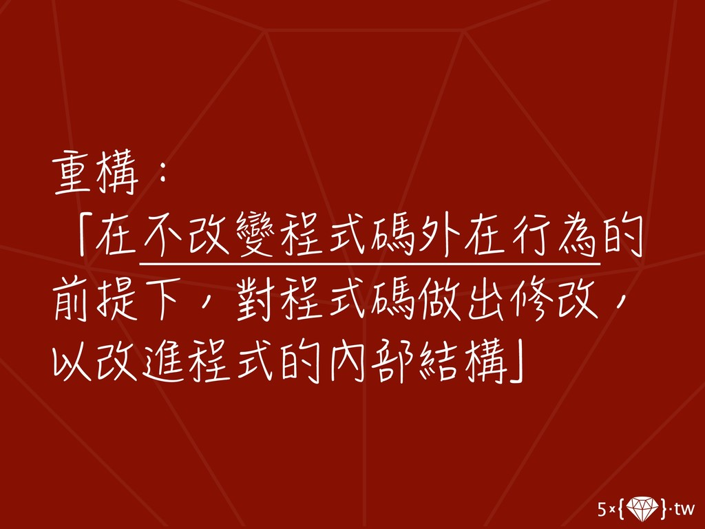 重構: 「在不改變程式碼外在行為的 前提下,對程式碼做出修改, 以改進程式的內部結構」