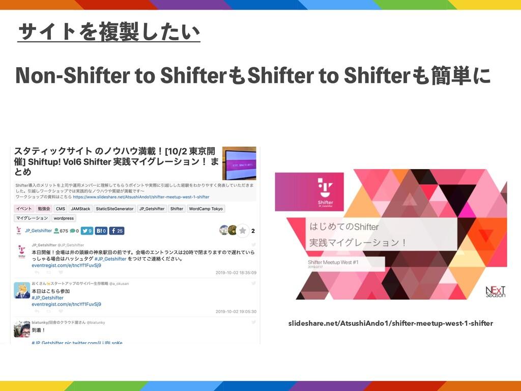 αΠτΛෳ͍ͨ͠ slideshare.net/AtsushiAndo1/shifter-m...