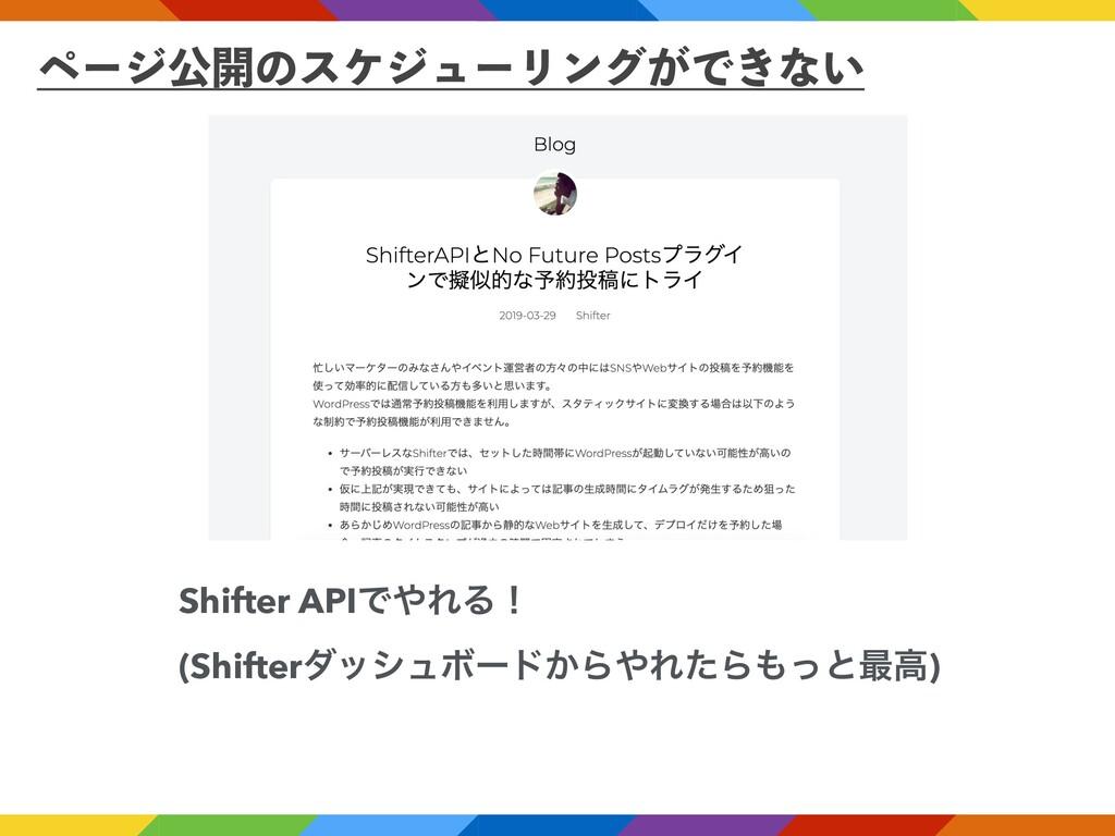 ϖʔδެ։ͷεέδϡʔϦϯά͕Ͱ͖ͳ͍ Shifter APIͰΕΔʂ (Shifterμο...