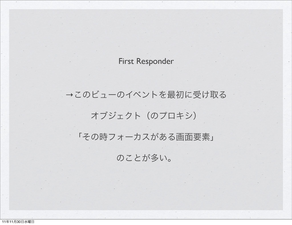 First Responder →͜ͷϏϡʔͷΠϕϯτΛ࠷ॳʹड͚औΔ ΦϒδΣΫτʢͷϓϩΩ...