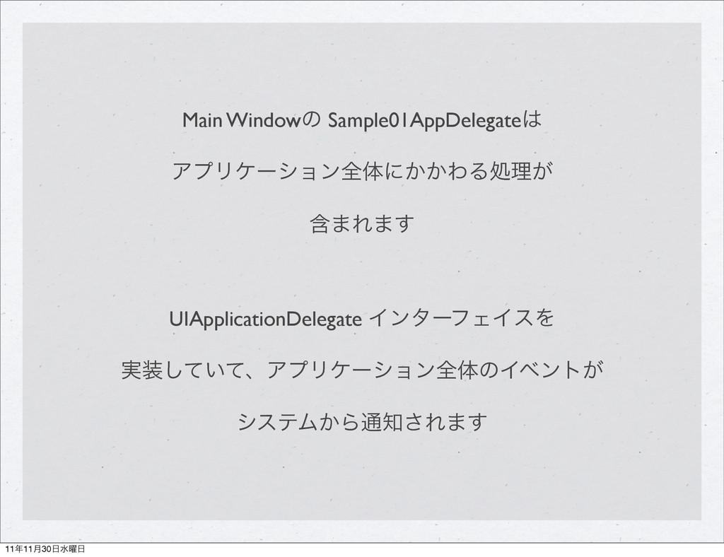 Main Windowͷ Sample01AppDelegate ΞϓϦέʔγϣϯશମʹ͔͔...