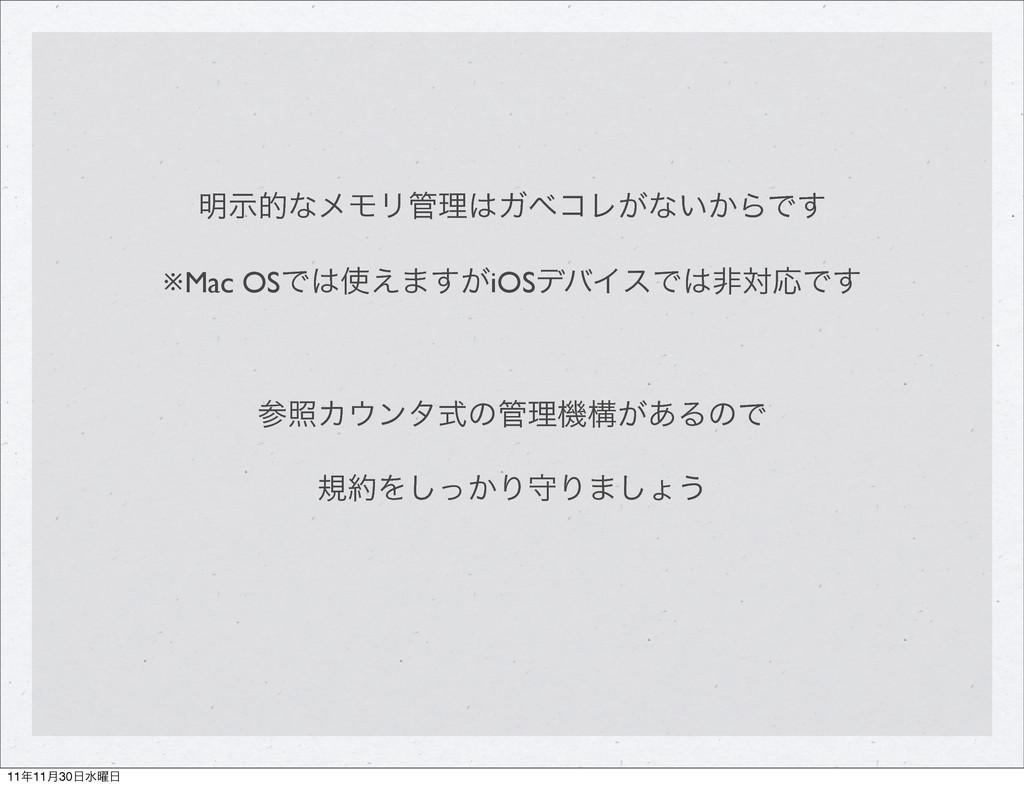 ໌ࣔతͳϝϞϦཧΨϕίϨ͕ͳ͍͔ΒͰ͢ ※Mac OSͰ͑·͕͢iOSσόΠεͰඇର...