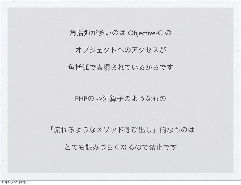 ׅ֯ހ͕ଟ͍ͷ Objective-C ͷ ΦϒδΣΫτͷΞΫηε͕ ׅ֯ހͰදݱ͞Ε͍ͯ...