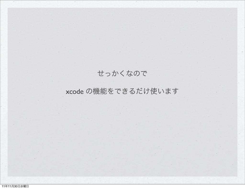 ͔ͤͬ͘ͳͷͰ xcode ͷػΛͰ͖Δ͚͍ͩ·͢ 1111݄30ਫ༵