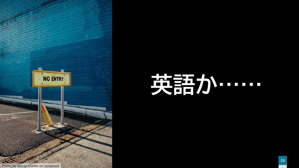 23 英語か…… Photo by David Clarke on Unsplash
