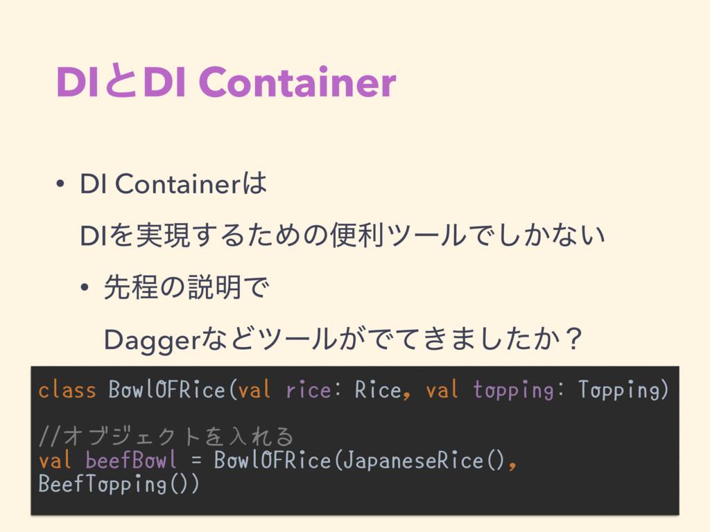 DIͱDI Container • DI Container DIΛ࣮ݱ͢ΔͨΊͷศརπʔ...