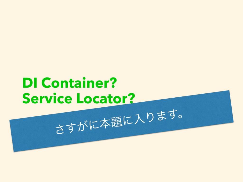 DI Container? Service Locator? ͕͢͞ʹຊʹೖΓ·͢ɻ