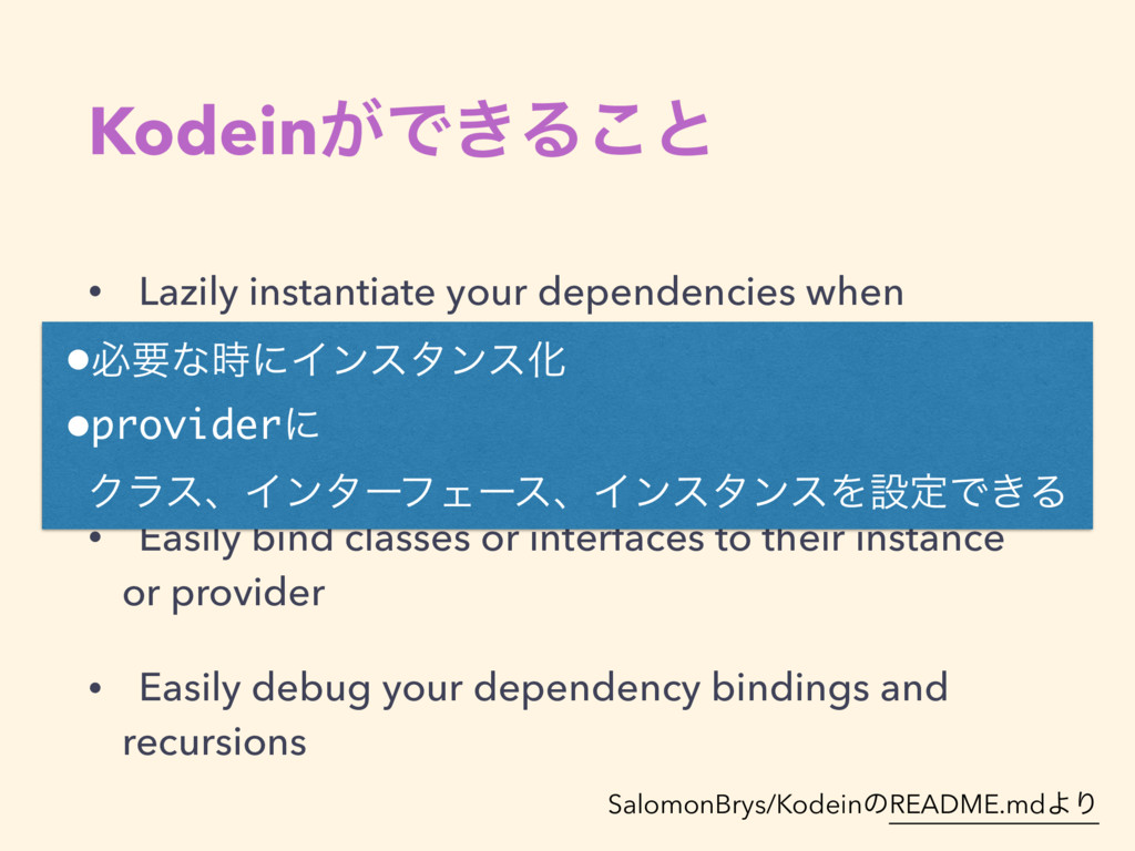 Kodein͕Ͱ͖Δ͜ͱ • Lazily instantiate your dependen...
