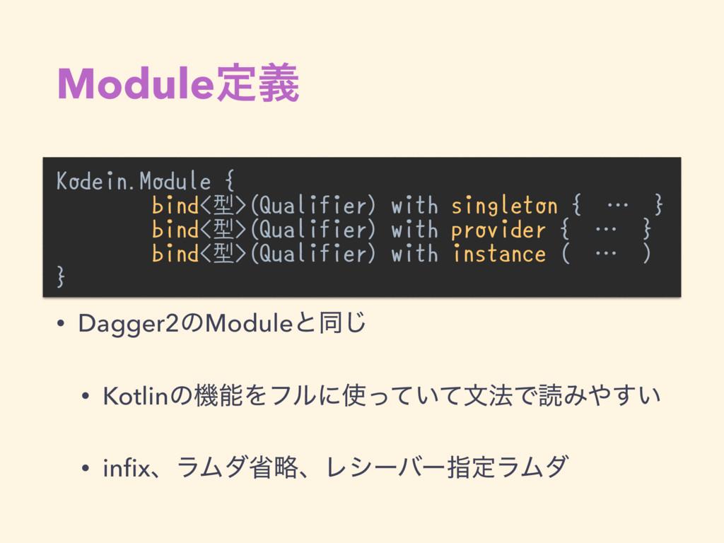 Moduleఆٛ Kodein.Module { bind<型>(Qualifier) wit...
