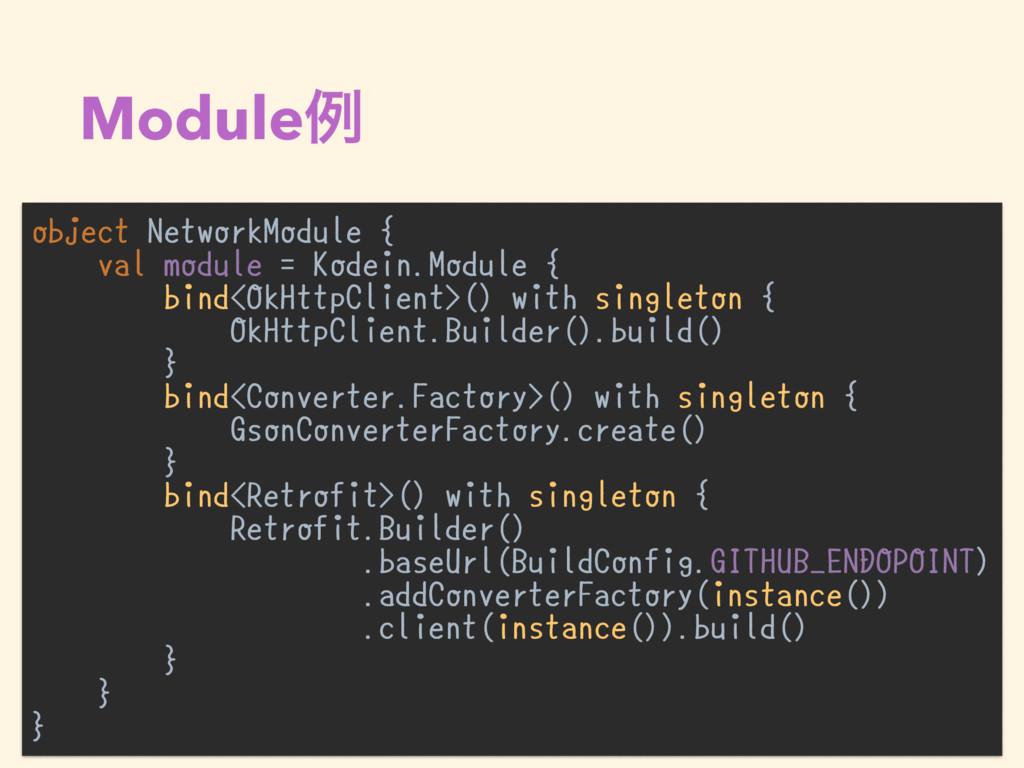 Moduleྫ object NetworkModule { val module = Kod...