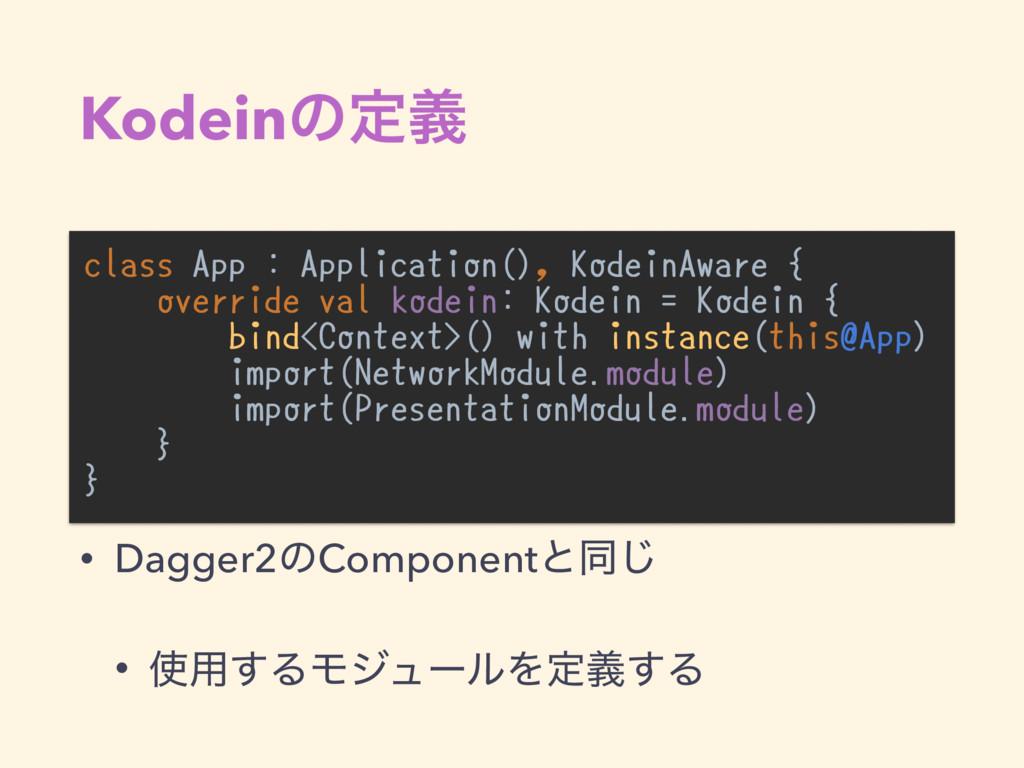 Kodeinͷఆٛ class App : Application(), KodeinAwar...