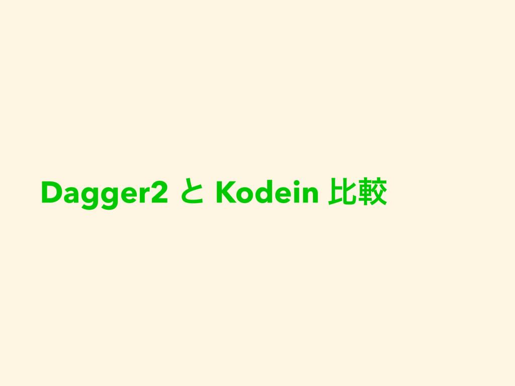 Dagger2 ͱ Kodein ൺֱ