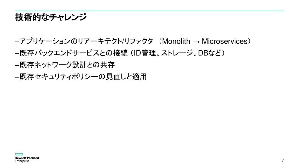 技術的なチャレンジ –アプリケーションのリアーキテクト/リファクタ (Monolith → M...