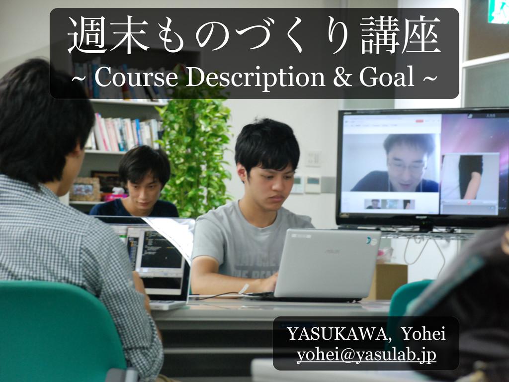 िͷͮ͘Γߨ࠲ YASUKAWA, Yohei yohei@yasulab.jp ~ Co...