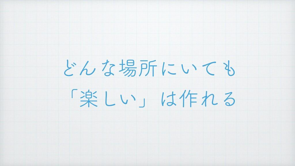 ͲΜͳॴʹ͍ͯ ʮָ͍͠ʯ࡞ΕΔ