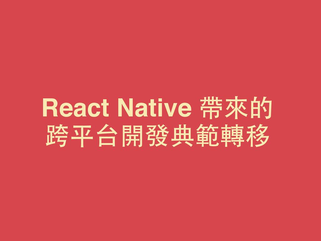React Native 帶來的 跨平台開發典範轉移