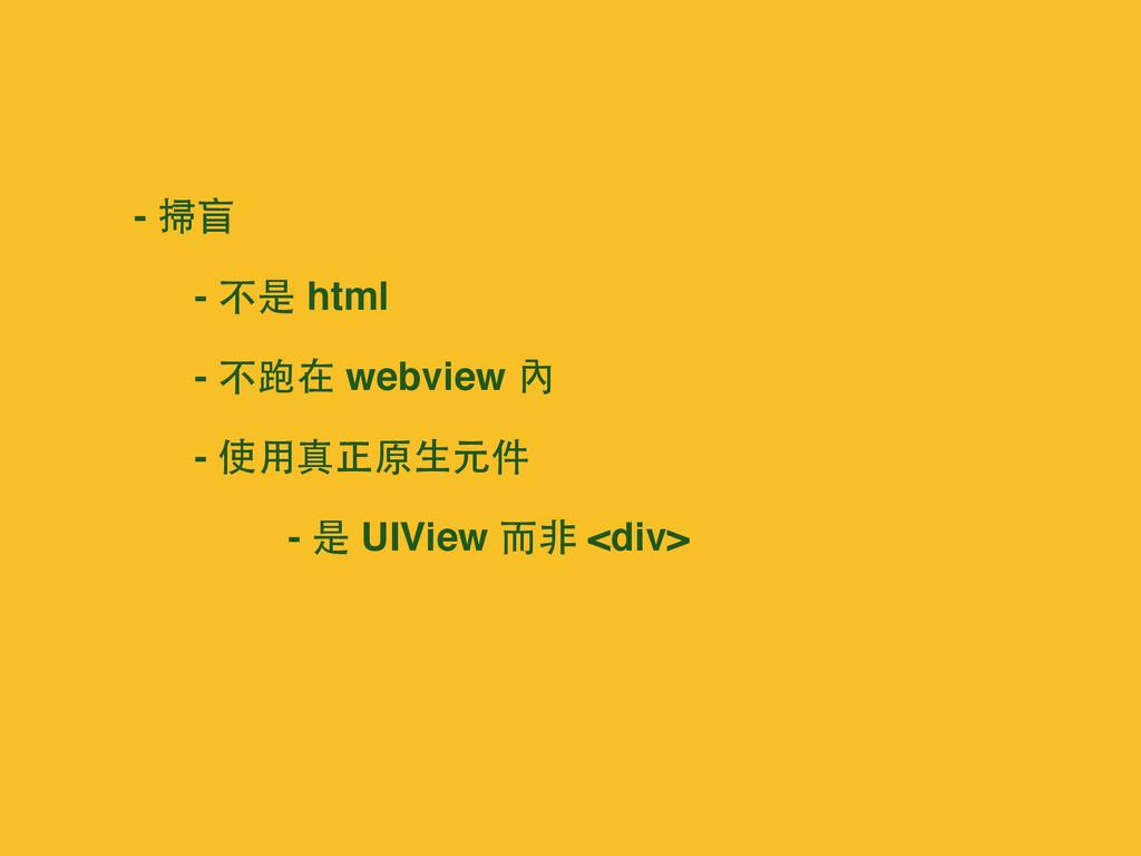- 掃盲 - 不是 html - 不跑在 webview 內 - 使⽤用真正原⽣生元件 - 是...