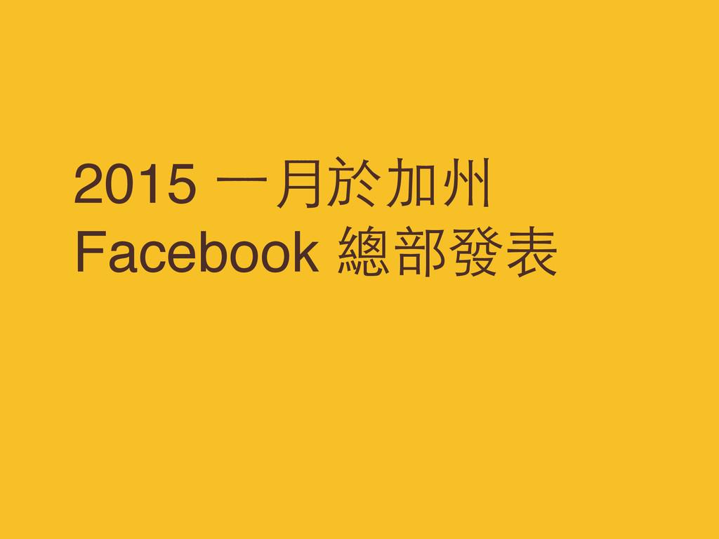 2015 ⼀一⽉月於加州 Facebook 總部發表