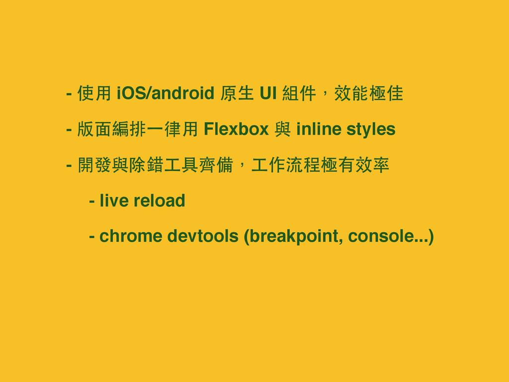 - 使⽤用 iOS/android 原⽣生 UI 組件,效能極佳 - 版⾯面編排⼀一律⽤用 F...