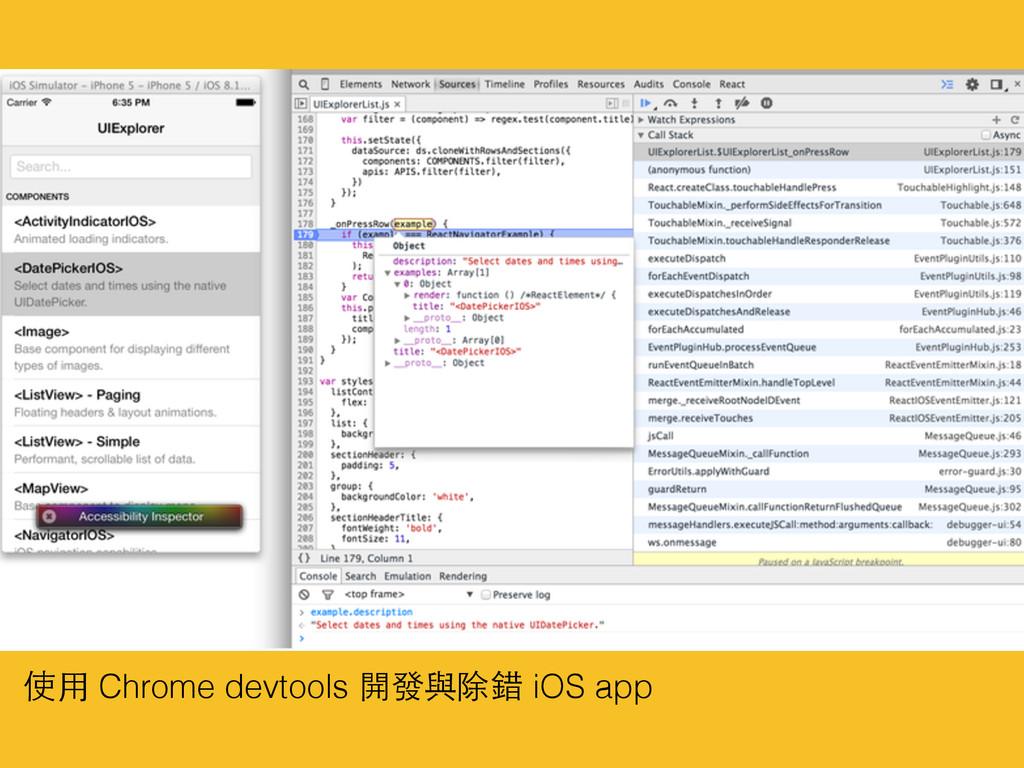 使⽤用 Chrome devtools 開發與除錯 iOS app