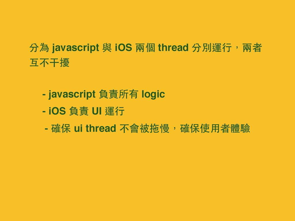 分為 javascript 與 iOS 兩個 thread 分別運⾏行,兩者 互不干擾 - ...