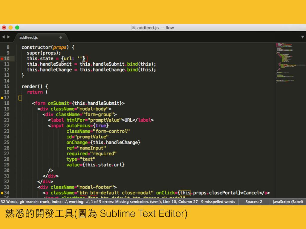 熟悉的開發⼯工具(圖為 Sublime Text Editor)