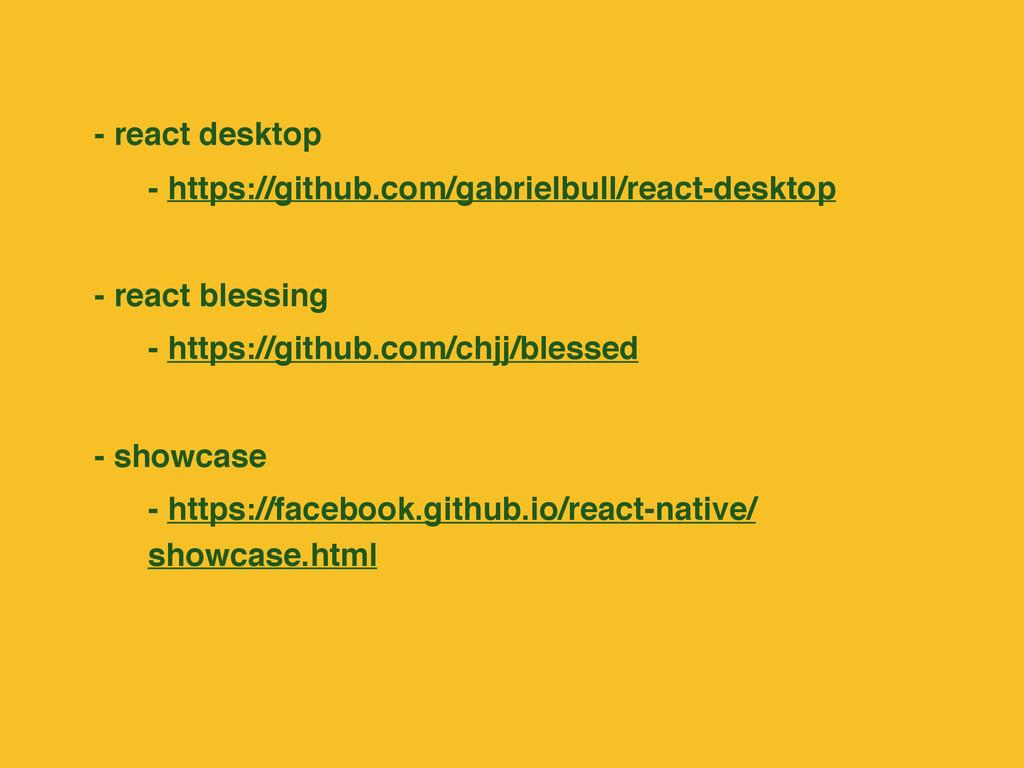 - react desktop - https://github.com/gabrielbul...