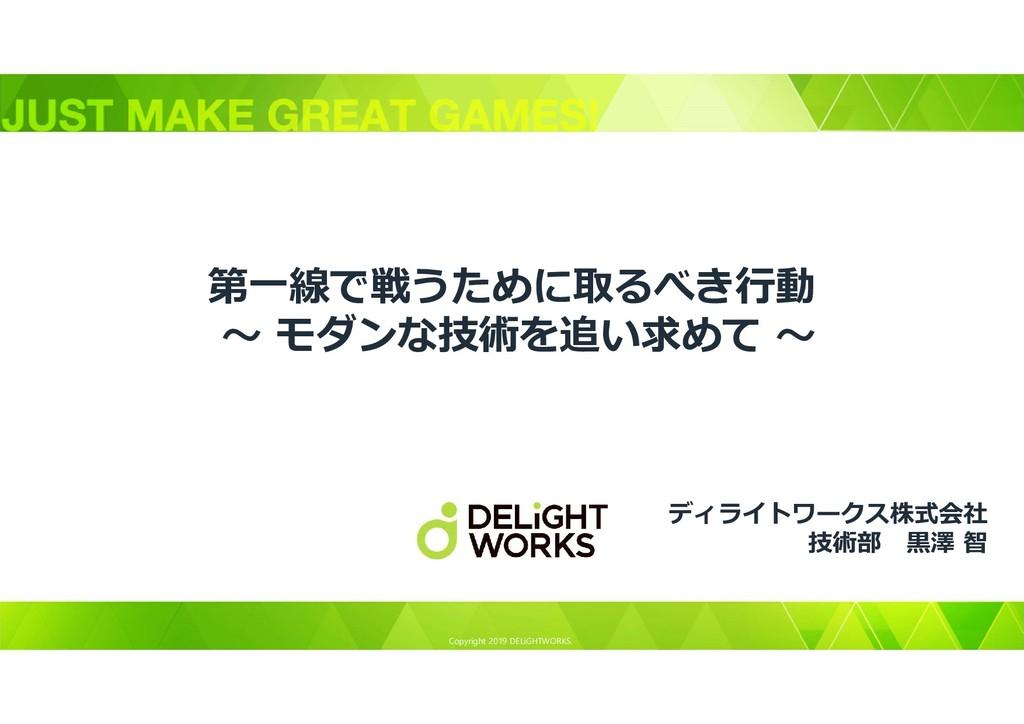 Copyright 2019 DELiGHTWORKS. 第一線で戦うために取るべき行動 ~ ...