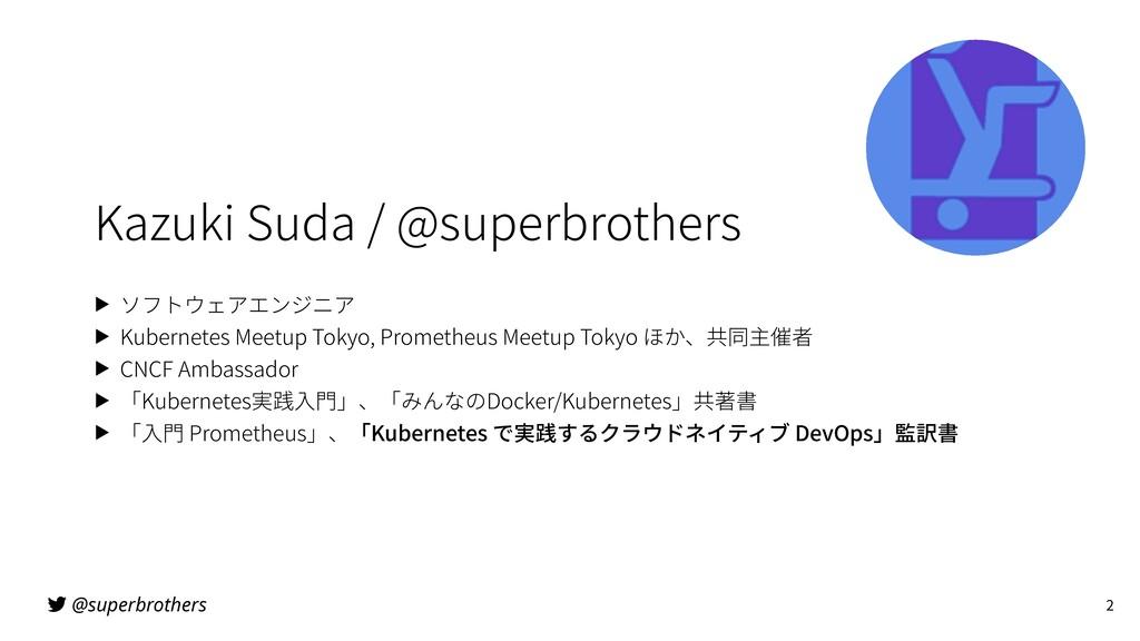 @superbrothers Kazuki Suda / @superbrothers ▶ ソ...