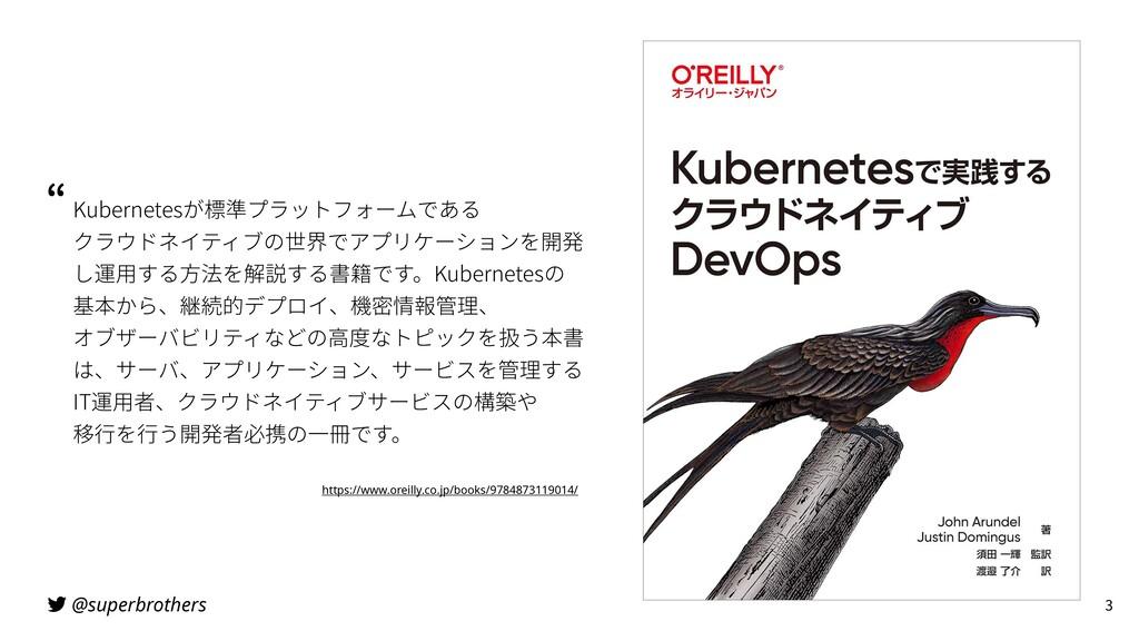 @superbrothers Kubernetesが標準プラットフォームである クラウドネイテ...
