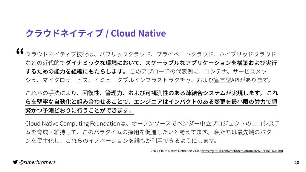 @superbrothers クラウドネイティブ / Cloud Native クラウドネイテ...