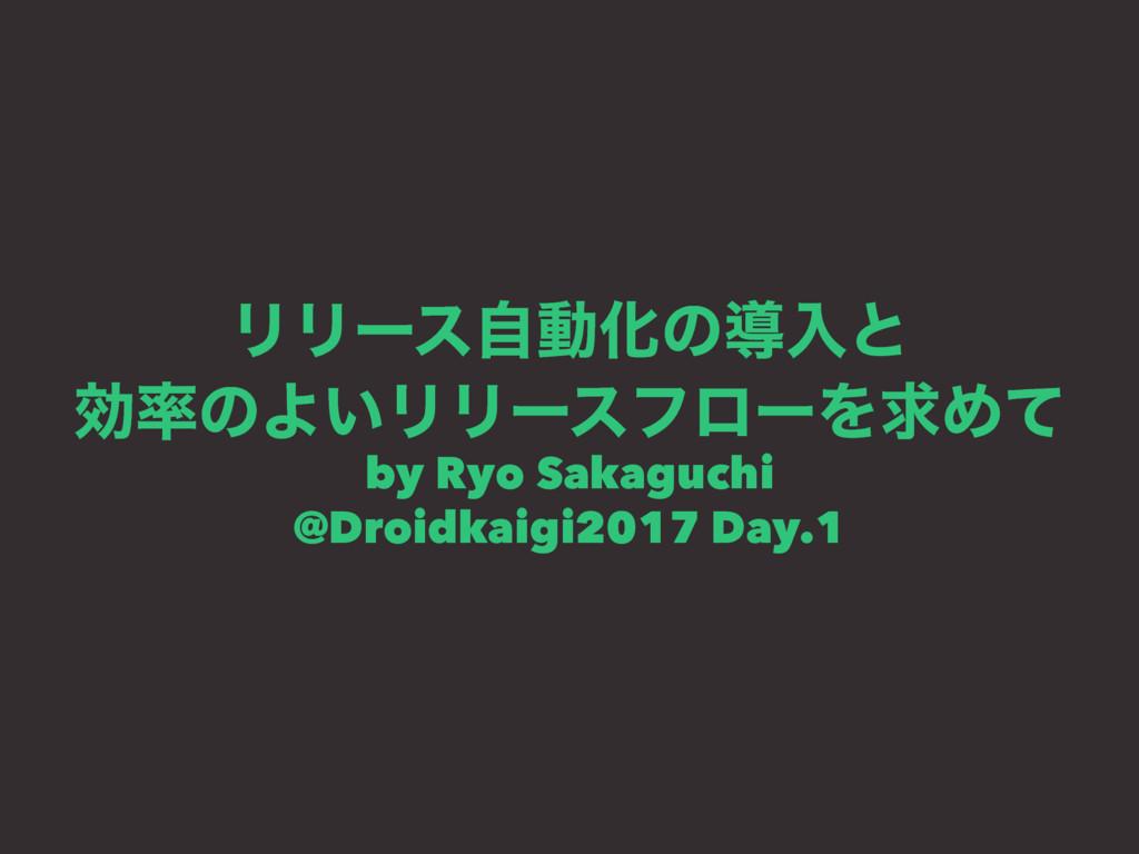ϦϦʔεࣗಈԽͷಋೖͱ ޮͷΑ͍ϦϦʔεϑϩʔΛٻΊͯ by Ryo Sakaguchi @...