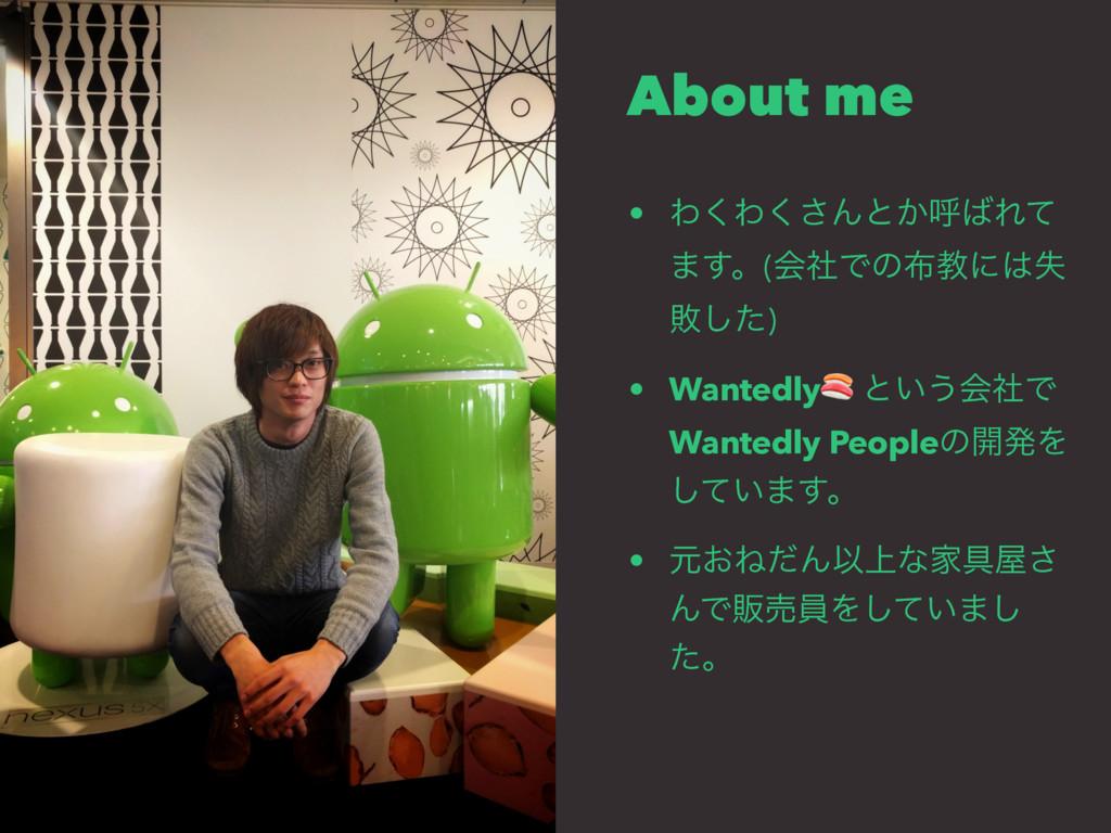 About me • Θ͘Θ͘͞Μͱ͔ݺΕͯ ·͢ɻ(ձࣾͰͷڭʹࣦ ഊͨ͠) • Wa...
