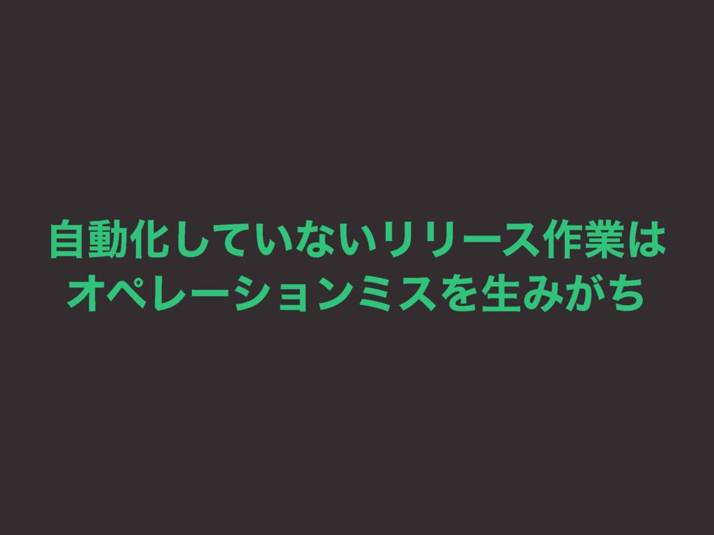 ࣗಈԽ͍ͯ͠ͳ͍ϦϦʔε࡞ۀ ΦϖϨʔγϣϯϛεΛੜΈ͕ͪ