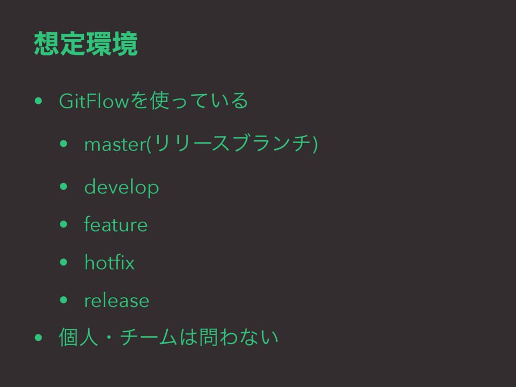 ఆڥ • GitFlowΛ͍ͬͯΔ • master(ϦϦʔεϒϥϯν) • devel...