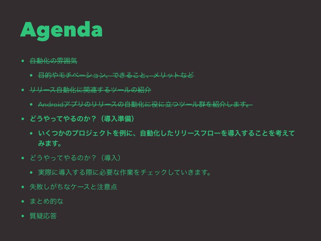 Agenda • ࣗಈԽͷงғؾ • తϞνϕʔγϣϯɺͰ͖Δ͜ͱɺϝϦοτͳͲ • ϦϦ...