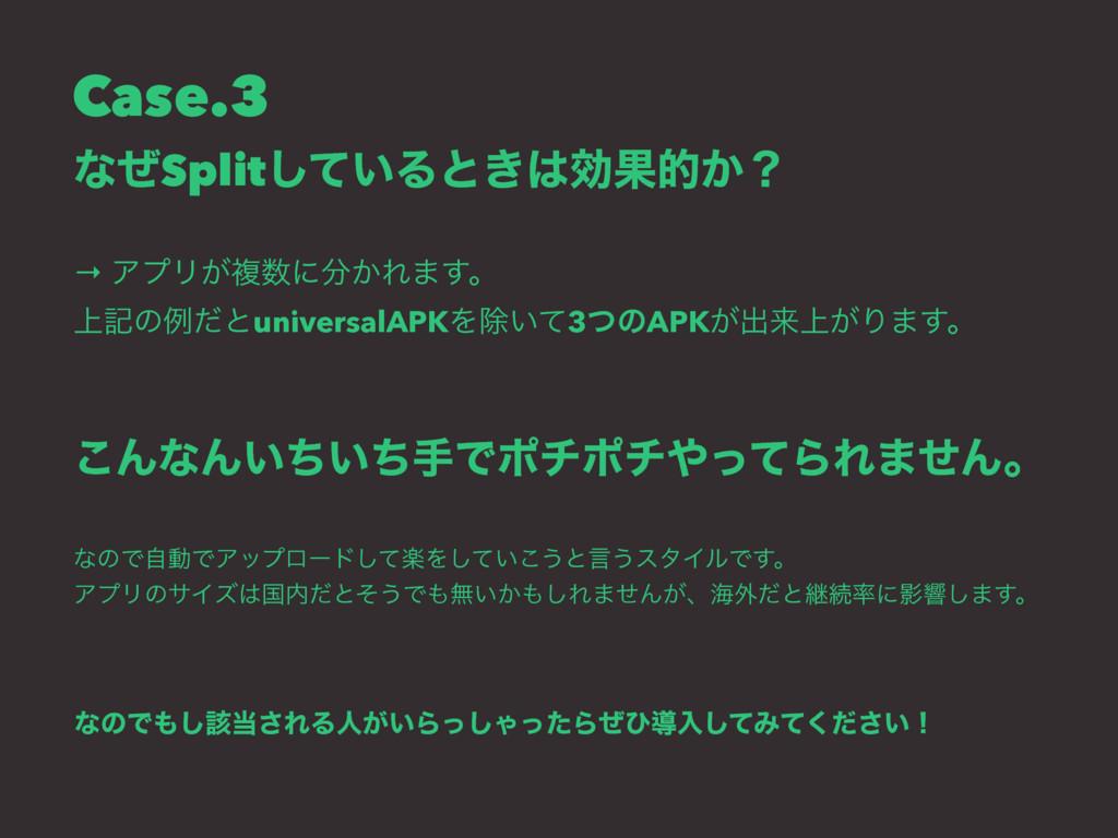Case.3 ͳͥSplit͍ͯ͠Δͱ͖ޮՌత͔ʁ → ΞϓϦ͕ෳʹ͔Ε·͢ɻ ্هͷྫ...