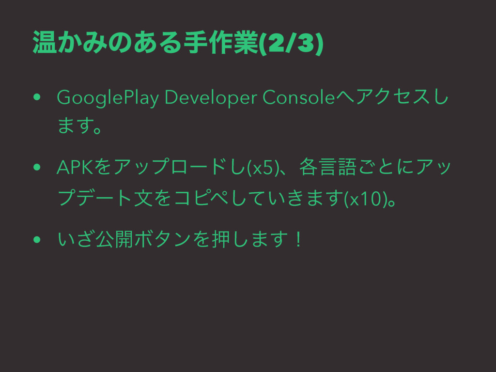 Թ͔Έͷ͋Δख࡞ۀ(2/3) • GooglePlay Developer Console΁Ξ...