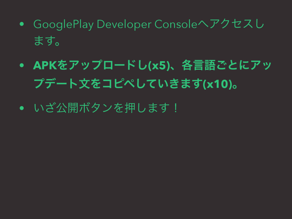 • GooglePlay Developer Console΁ΞΫηε͠ ·͢ɻ • APKΛ...