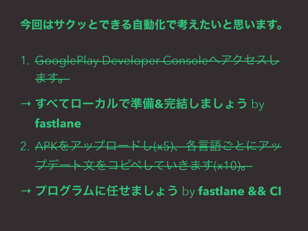ࠓճαΫοͱͰ͖ΔࣗಈԽͰߟ͍͑ͨͱࢥ͍·͢ɻ 1. GooglePlay Develope...