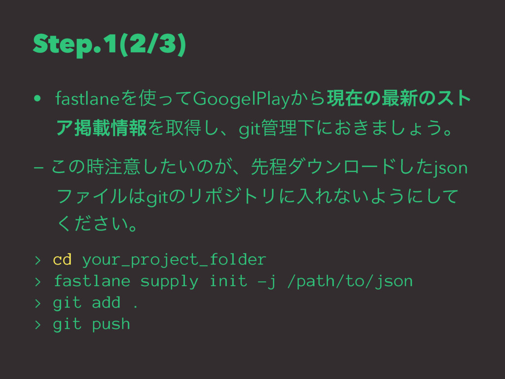 Step.1(2/3) • fastlaneΛͬͯGoogelPlay͔Βݱࡏͷ࠷৽ͷετ ...
