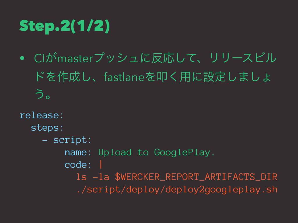 Step.2(1/2) • CI͕masterϓογϡʹԠͯ͠ɺϦϦʔεϏϧ υΛ࡞͠ɺf...