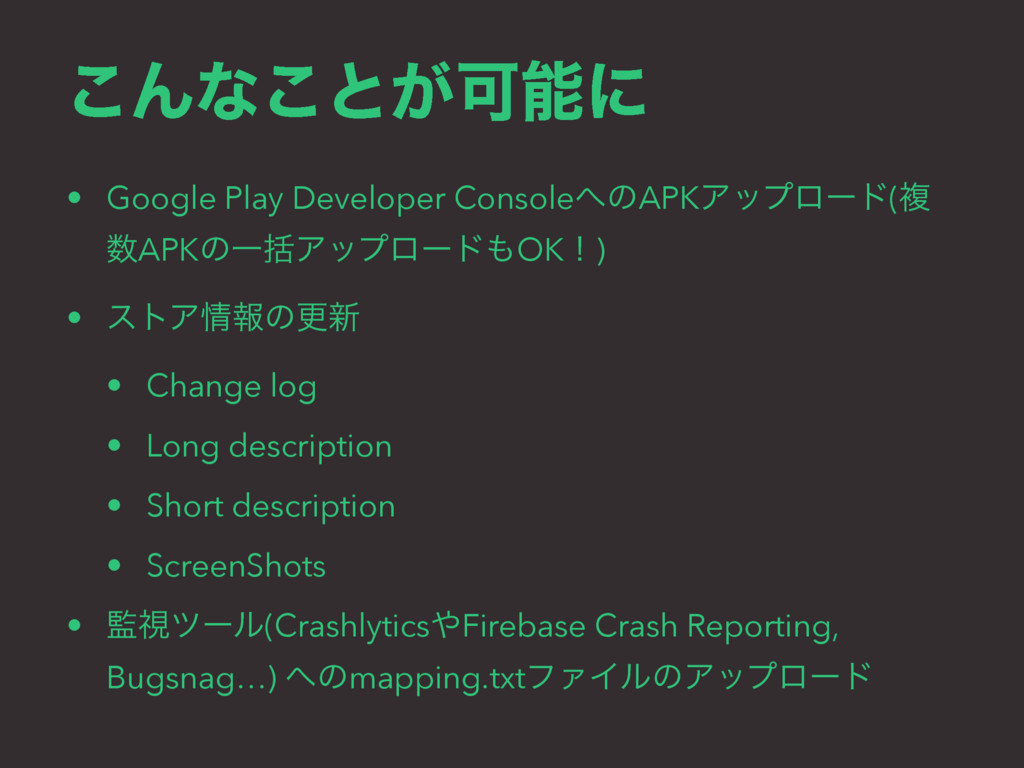͜Μͳ͜ͱ͕Մೳʹ • Google Play Developer Console΁ͷAPKΞ...