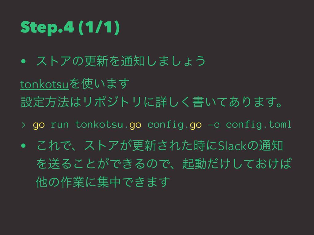 Step.4 (1/1) • ετΞͷߋ৽Λ௨͠·͠ΐ͏ tonkotsuΛ͍·͢ ઃఆํ...