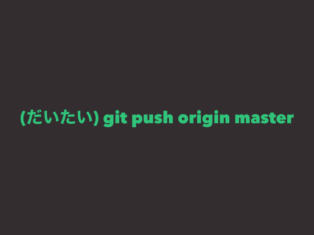 (͍͍ͩͨ) git push origin master
